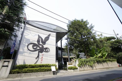 岡本太郎紀念館 image