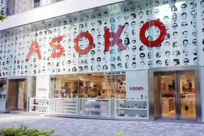 ASOKO 原宿店 image