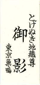 とげぬき地蔵尊高岩寺 image
