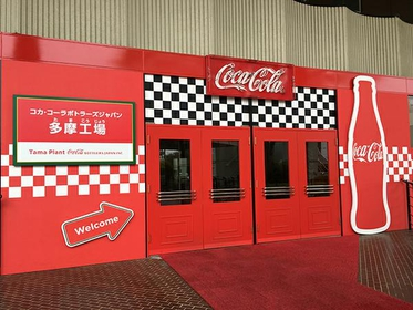 Coca Cola Bottlers Japan  多摩工廠 image