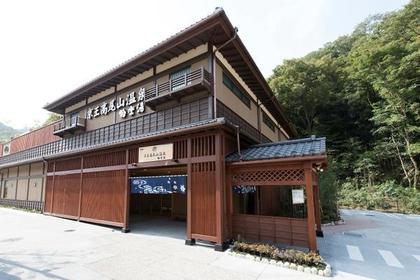 Keio Takaosan Onsen Gokurakuyu image