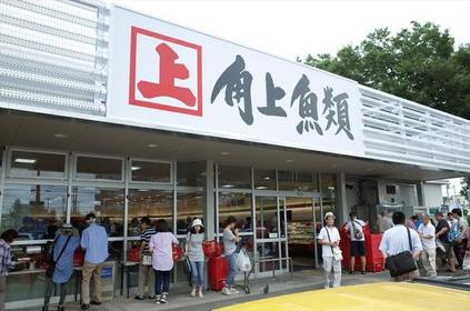 角上魚類 小平店 image