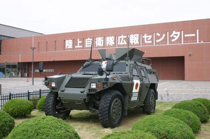 陆上自卫队宣传中心(Rikkun Land) image