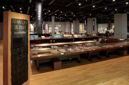 印刷博物馆 image