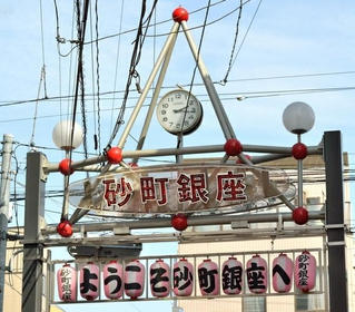 Suna-machi Ginza Shoten-gai shopping arcade image