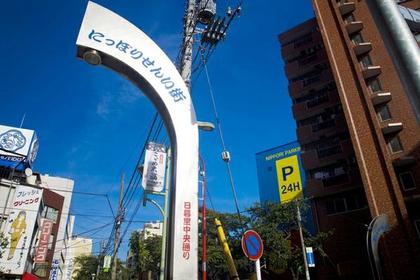 日暮里纤维街 image