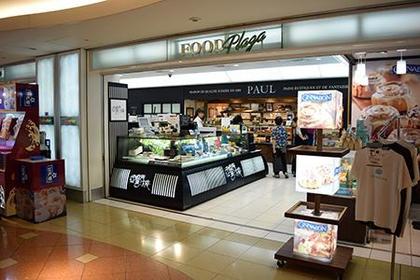 FOOD Plaza image