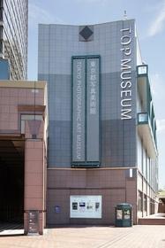 東京都寫真美術館 image