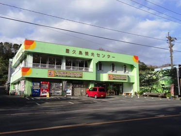 Yakushima Tourism Center image