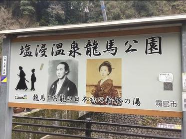 Shiobitashi Onsen Ryoma Park image
