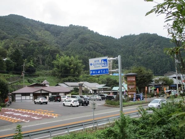 Roadside Station Nakayama (Craft no Sato) image