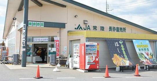 JA常陸長砂直売所 image