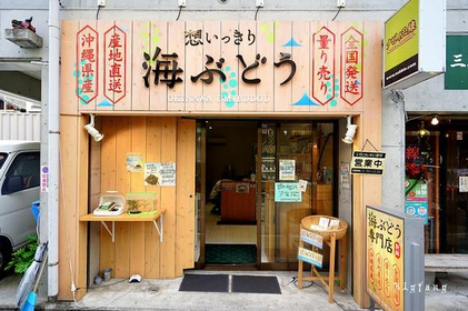 沖縄 想いっきり海ぶどう 国際通り店 image
