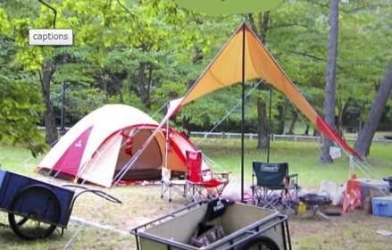 Mt. Sanbe Kitanohara Camp Site image
