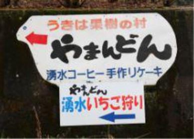 浮羽果樹之村Yamandon image