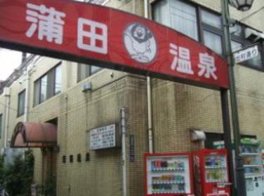 Kamata Onsen image