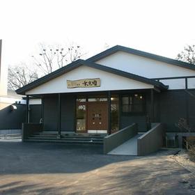 オベリベリ温泉 水光園 image