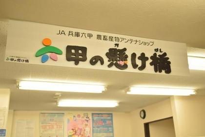 JA 효고 롯코 농축산물 안테나숍 롯코노카케하시 image