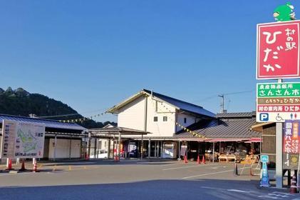 무라노에키 히다카 image