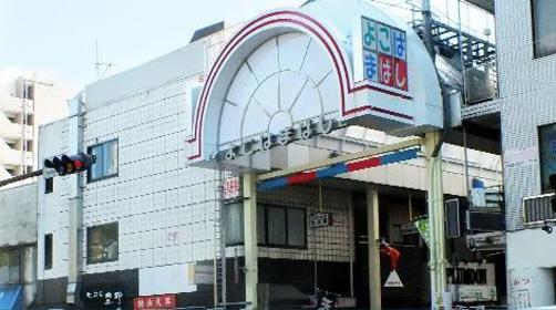 横浜橋通商店街 image