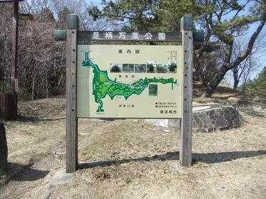 足柄万葉公園 image