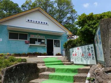 Takagoyama Nature Zoo image