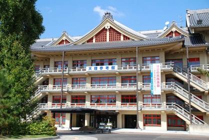 Tenri University Sankokan Museum image
