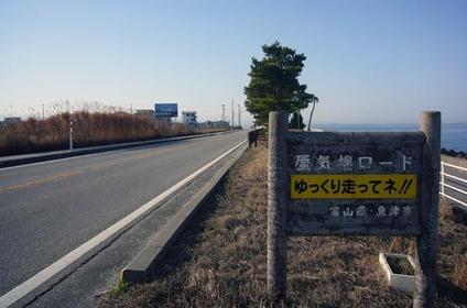 しんきろうロード・蜃気楼展望地 image