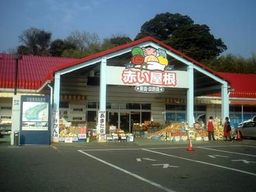産直淡路島 赤い屋根 image