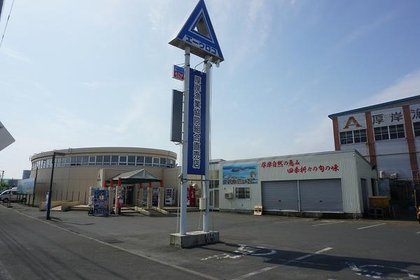 Akkeshi Fishery Cooperative Association Direct Sales Store A-Uroko image