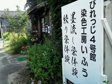高島びれっじ4号館 染色工房いふう image
