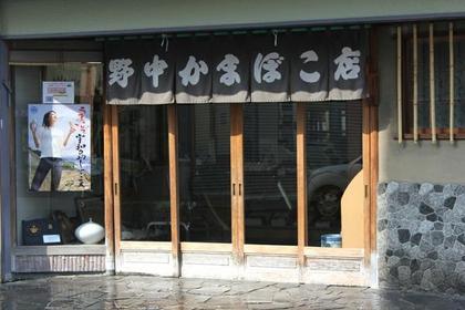 野中かまぼこ店 image