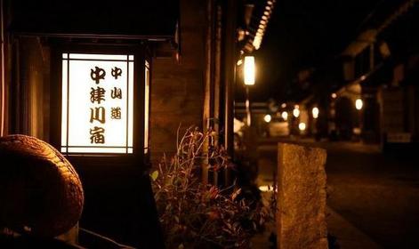 나카쓰가와주쿠 image