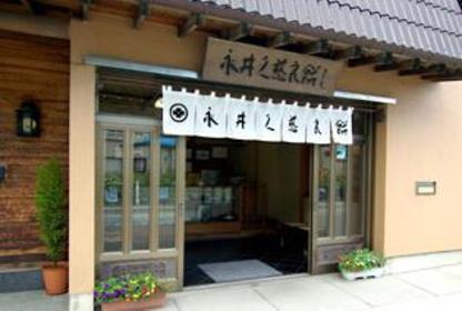 永井久慈良餅店 image