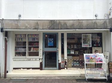 オヨヨ書林 新竪町店 image