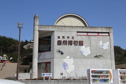 塩尻市立自然博物館 image
