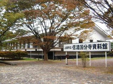 上田市立信濃国分寺資料館 image