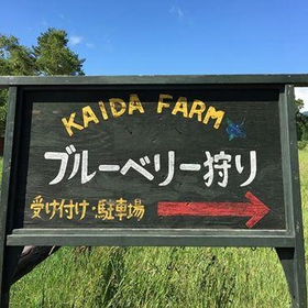 KAIDA FARM(カイダ ファーム) 第1農場 image