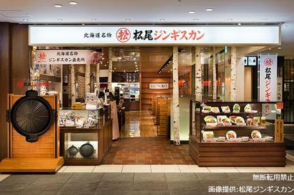 Matsuo Jingisukan (Mongolian-style Mutton Barbecue) New Chitose Airport Branch image