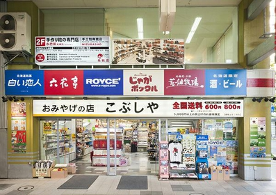 土特產店 Kobushiya image
