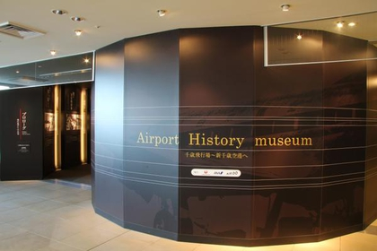Airport History Museum image