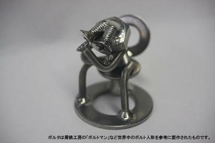 NPO法人Tetsupro bolta工坊 image