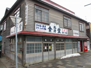 Mashike-cho Tourist Information Office image