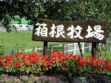 北海道箱根牧場 image