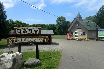 Hidaka Sarukawa River Campground image