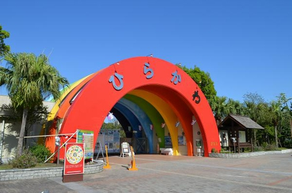 Hirakawa Zoological Park image