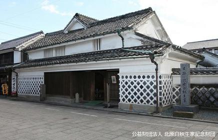 Kitahara Hakushi Birthplace/Memorial Hall image