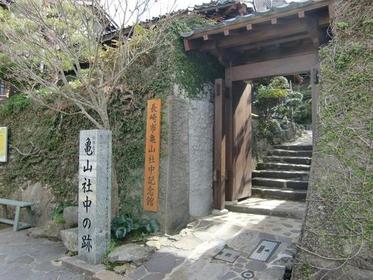 Nagasaki Kameyama Shachu Memorial Museum image
