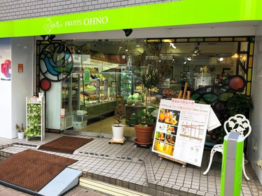 大野水果店 image