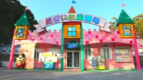 Dazaifu Amusement Park image